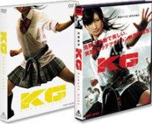 $映画「KG」公式ブログ