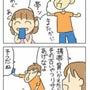 【育児4コマ】携帯が…