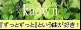 kaown、wooper & loopers