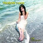 相馬亜美オフィシャルブログ〜TSUGUMIのRockin'Days〜