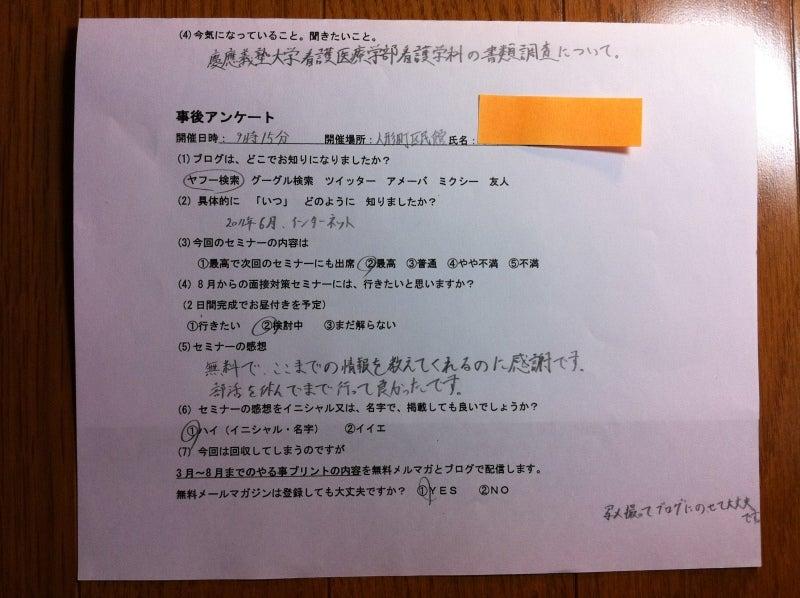 看護医療受験対策 と 医療従事者の就活転職 の 『心』 をプロが公開!!-慶應