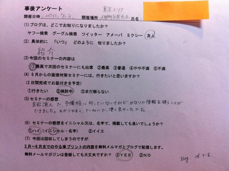 看護医療受験対策 と 医療従事者の就活転職 の 『心』 をプロが公開!!-6
