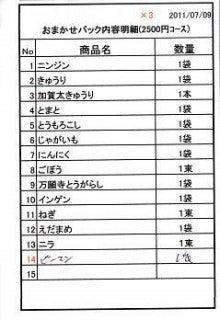 EMあんしん野菜の良さを伝えるページ-23.7.9
