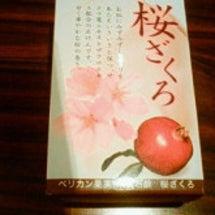 桜ザクロ石けん