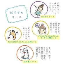 $湘南PONOPONO日記-illust.jpg