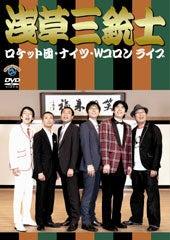 ナイツ 塙宣之 オフィシャルブログ のぶたんの「ヤホー」で調べました by Ameba-浅草三銃士DVD