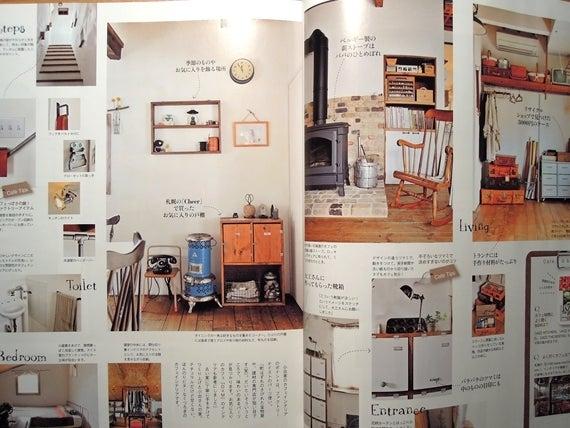 リノベーションで北海道の豊かな暮らし-主婦の友社 プラスワンリビング