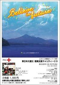 """FCN公式ブログ """"ふじのくに・静岡から音楽と共に""""-ビリーブ大合唱 歌詞カード"""