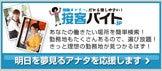 接客バイト.jp