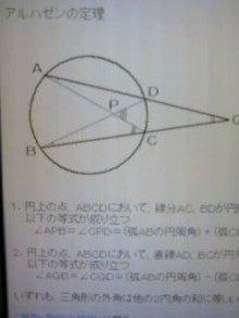 アルハゼンの定理わかりました!...