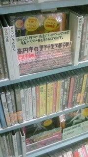 $高円寺「キタコレビル」のブログ-201107141957000.jpg