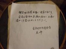 魅RAKU流 活動日記