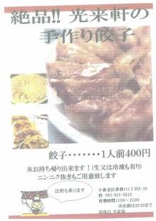 タウンマネンジメント魚町の社長日記-光来軒ギョーザ