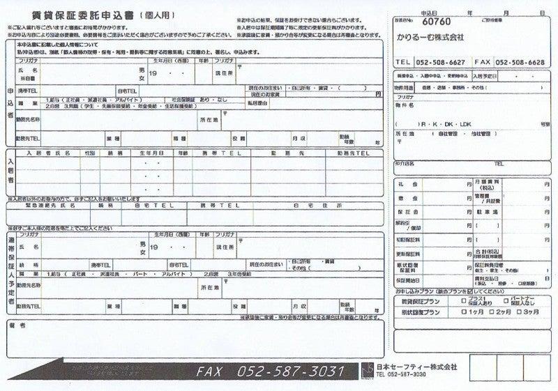 日本 セーフティー 株式 会社 【2021年最新版】日本セーフティー 保証会社の賃貸