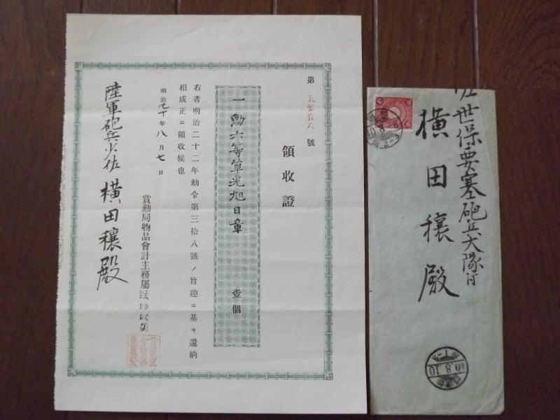 勲章還納したときの領収書 ~賞勲局~   紙物屋さん