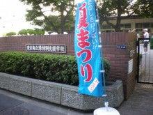 港特別支援学校 夏まつり   ギタ...