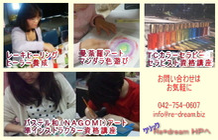 $色の不思議に魅せられて...カラーと癒しのRe*dream(れー夢。)神奈川県相模原市にてレイキ伝授・セラピスト資格講座開講中