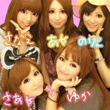 水野佐彩オフィシャルブログ「Saayandiary」Powered by Ameba-imgout.jpg