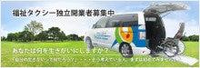 NPO日本福祉タクシー協会・中部-協会の車