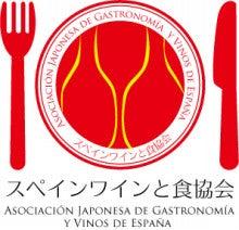 スペインワインと食協会logo