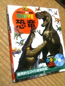 川崎悟司 オフィシャルブログ 古世界の住人 Powered by Ameba-講談社の動く図鑑MOVE「恐竜」