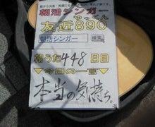 友近890(やっくん)ブログ ~歌への恩返し~-201107180857000.jpg