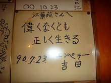 DAZZLE~Swarovski Jewelry champagne~-エンペラー吉田先輩サイン