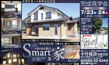 『コタケのココダケ!』工務店革命<(`^´)>-見学会広告。