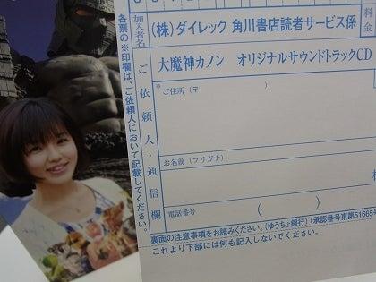 大魔神カノンのブログ-一番最後BDBOXと振込用紙