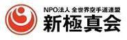 新極真会 世田谷杉並支部 塚本道場      【新極真カラテ】塚本徳臣