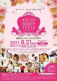 $高知ビューティーフェスタ2011-KBFポスター