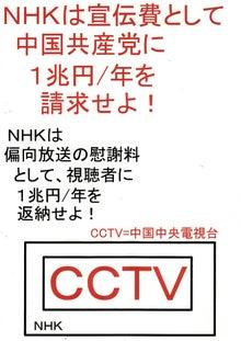 $日本人の進路-NHK=CCTV