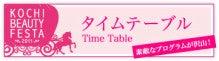 $高知ビューティーフェスタ2011-timetable