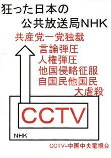 $日本人の進路-狂った公共放送局NHK