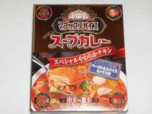 $日本印度化計画-722スープカレー1