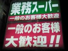 スーパー 福岡 業務