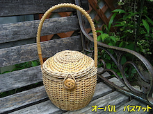Taoちゃんのブログ-オーバルバスケット