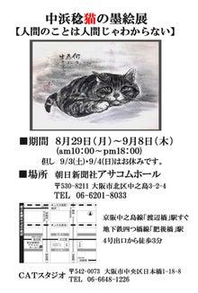 猫墨絵画家 『中浜 稔』の弟子 ケイコの日記