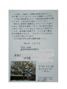 $ブログ版PB通信-20110524
