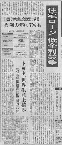 江坂で働く社長のブログ ☆吹田市・豊中市でマイホームをお探しされる方必読!?☆