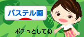 【パステルアート アトリエ ♪colorfuldays♪】 in  愛媛・松山~世界でたったひとつだけのアートを~
