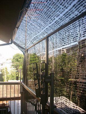 エアサイクルハウジング 農業用シートで日差しを防いだベランダ