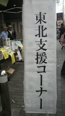 東日本大震災 被災地支援ボランティア情報-P1002439.jpg