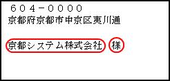 依田会計IT室長によるOBC奉行活用術-敬称変動