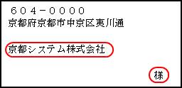 依田会計IT室長によるOBC奉行活用術-敬称固定