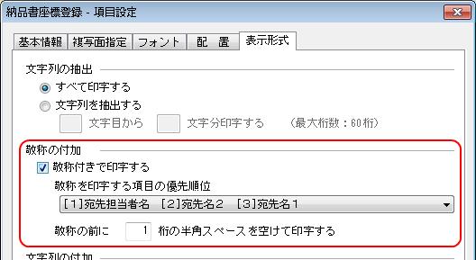 依田会計IT室長によるOBC奉行活用術-敬称付加設定