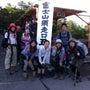 富士山 登頂!! 社…
