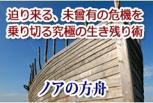 未曾有の危機を乗り切る究極の生き残り術:ノアの方舟