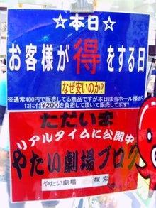 やたい劇場@ブログ-4