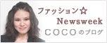 Coco's BLOG